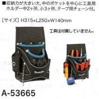 マキタ電材用ポーチ(電工腰袋)A-53665