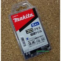 マキタ 3Dプラス超硬ドリル  サイズ:3.4×115mm  5本入パック(SDSシャンク)(SDS...