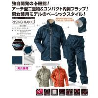 Makku マック レインウェア AS-5300 ライジングマック (雨合羽・梅雨対策)ワーク・作業用