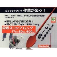 Mokuba 小山刃物  電動スコップロング  品番:B−18  サイズ 17H×80幅×長さ600...