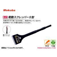 Mokuba小山刃物  電動スクレーパーS型 17H六角軸ハンマー用  サイズ  17H×50幅×2...