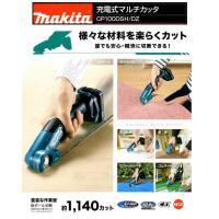 makita マキタ   充電式マルチカッタ CP100DSH 1.5Ah  段ボール・カーペット・...