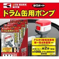 ● ポリ缶(18L)へ約2分で給油!!  ● アルカリ乾電池専用 単一形4本使用(別売) ※マンガン...