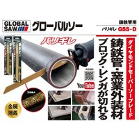 モトユキ グローバルソー  バリキレ  品番:GSS-D-250   ※入り数は1枚です。  鋳鉄管...