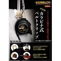 KOMELON スケール   25-5.5m マグジャケット   カラビナ式ベルトクリップ  ●工具...