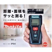 マキタ makita  レーザー距離計  品番:LD030P   【小さなボディでサッと測れる】  ...