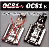 MIKI三貴 ハッカーケース 品番:OCS1−B ハッカー・カッター・折尺4連・チョーク   商品発...