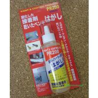 株ドーイチ ペイント&コーティングリムバー 品番:PR200  容量:100ml  【固化した接着剤...
