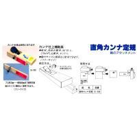 HORAIホーライ  直角カンナ定規  品番:S−230  (かんな仕上げ補助具) ●板材・角材が簡...