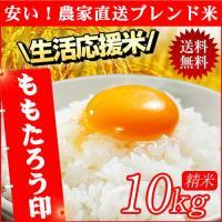 超お買い得価格の生活応援米です。 29年産の農家直送の未検査米や、規格外のお米を使用していますので、...