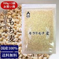 【30年産新麦 入荷しました!】  名称 キラリもち麦 原材料 30年産 岡山県産 最高級一等麦 キ...