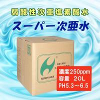 次亜塩素酸水 加湿器 除菌 消臭 室内除菌 スーパー次亜水 20L 250ppm