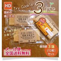 ●岡山県産の米粉&小麦粉、ココナッツオイルを使用した新しい倉敷おからクッキーです。   ●地元岡山の...