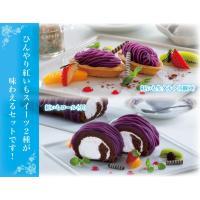 ケーキセット(紅いも生タルト6個入+紅いもロール小)送料込み 冷凍便 のし包装不可 紅芋 紫芋 御菓子御殿