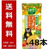 カゴメ野菜生活100 デコポンミックス:  熊本のデコポンを継続使用。評価の高い香味は基本的に踏襲し...