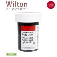 ウィルトン アイシングカラー ノーテイストレッド 色素 #610-998 Wilton Icing Color 食品 食材