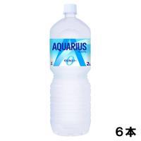 アクエリアス ゼロ 2l 6本 (6本×1ケース) PET スポーツ飲料 熱中症対策 水分補給  カロリーゼロ