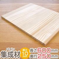 長600mm×幅250mm×厚10mm  ・集成材とは板のソリや曲りを出にくくするために、数枚の板の...