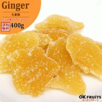 くだもの屋さんの最高級しょうが糖(ショウガ糖 生姜糖)。 ■商品の特徴:生姜糖は生姜を砂糖漬けしたも...
