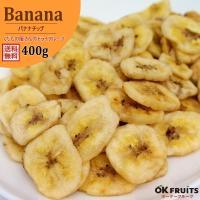 【商品情報】 くだもの屋さんの厳選されたバナナのキャベンディッシュバナナチップスが新登場。 キャベン...