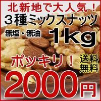 【商品情報】 とてもヘルシーで人気のナッツ3種類セット。新商品に変わりました!(アーモンドがカーメル...