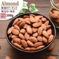 【商品情報】 ■商品の特徴:カリフォルニア産アーモンドは添加物を一切使用していない無添加食品です。 ...