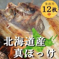 こちらは、現在では希少となってしまった、1年で最も脂ののる時期に漁獲された大きな北海道産の真ホッケで...
