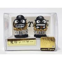 ・阪神タイガースとシーサーがコラボ。沖縄の土産品店限定商品がネットショップへ登場。  ・ケースのサイ...