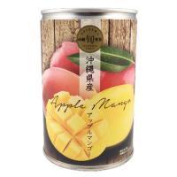 沖縄県産マンゴーを缶詰にしました!ちょっと贅沢なデザートに大切な方への贈り物に最適です。