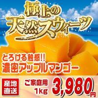アップルマンゴーは沖縄のフルーツの中で人気No.1のフルーツです。宮崎マンゴーに引けを取らない、マン...