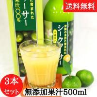 シークヮーサー100%果汁500ml 3本セット 沖縄県産 無添加原液 シークワーサー 健康 ノビレチン「只今注文が殺到しており、発送は11月15日以降になります」