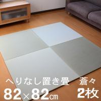 畳 ユニット畳 縁なし畳 琉球畳 半畳 蒼々そうそう2枚セット|okitatami
