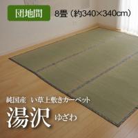 畳上敷き 国産 い草 カーペット 8畳 国産 糸引織 湯沢 団地間8畳 約340×340cm|okitatami