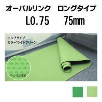 お風呂 滑り止めマット 転倒防止 高品質 オーバルリンク L0.75サイズ|okitatami