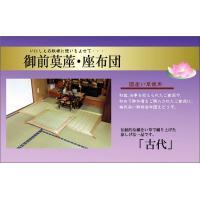 仏前 イグサ 純国産 掛川織 い草御前 ござ 古代 約88×120cm|okitatami|03