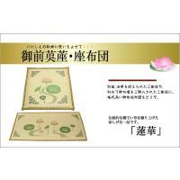 仏前 イグサ 袋織 い草御前 座布団 蓮華 約70×70cm|okitatami|03