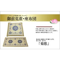 仏前 イグサ 袋織 い草御前 座布団 菊愁 約70×70cm|okitatami|02