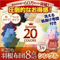 〈3年保証〉新20色羽根布団8点セット シリーズ60万セット突破! (ベッドタイプ&和タイプ:シングル)|okitatami