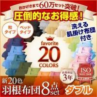 〈3年保証〉新20色羽根布団8点セット【シリーズ60万セット突破!】(ベッドタイプ&和タイプ:ダブル)|okitatami