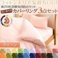 新20色羽根布団8点セット洗い替え用布団カバー3点セット(クイーン)|okitatami