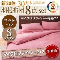新20色羽根布団8点セット【マイクロファイバータイプ】 ベッドタイプ:シングル okitatami