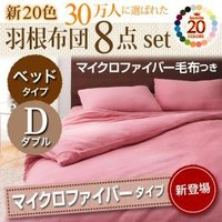 新20色羽根布団8点セット マイクロファイバータイプ  ベッドタイプ:ダブル|okitatami