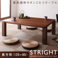 天然木ウォールナット材 和モダンこたつテーブル STRIGHT ストライト/長方形(120×80)|okitatami