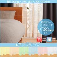 6色×54サイズから選べる防炎ミラーレースカーテン Mira ミラ 幅150cm×2枚/183・188・193cm|okitatami