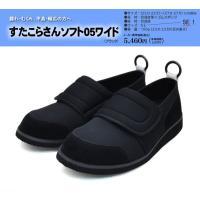 ケアシューズすたこらさんソフト05ワイド(ブラック)|okitatami
