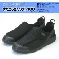 ケアシューズすたこらさんソフト100(ブラック)|okitatami