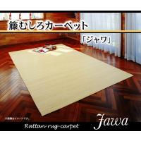 インドネシア産 39穴マシーンメイド 籐むしろカーペット 『ジャワ』 200×300cm|okitatami