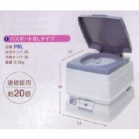 パスポート・ポータブル水洗トイレ 8Lタイプ P8L|okitatami