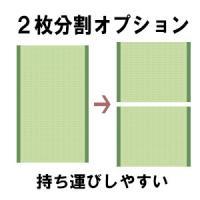 ベッド畳2枚分割オプション|okitatami