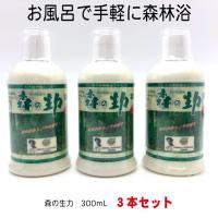 消臭 抗菌 天然 フィトンチッド ナリフィトン35スペースウッズ森の生力(いのち) 入浴剤 3本セット(900ml)|okitatami